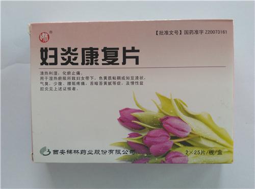 妇炎康复片(薄膜衣)